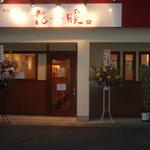 花暖 - 久米川駅より徒歩5分、八坂神社前さくら通りにある本格焼肉屋花暖。