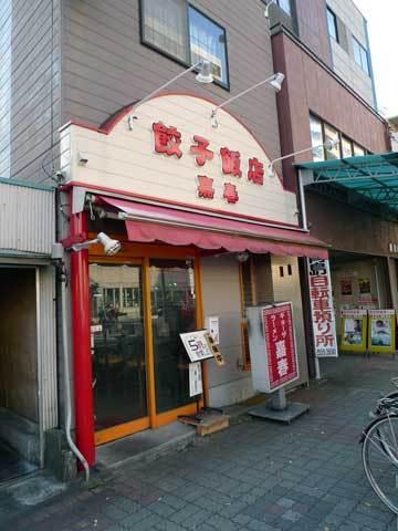 餃子飯店 嘉春