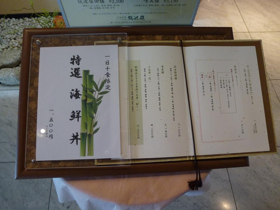 日本料理 筑波嶺