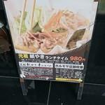 toukyouhitsujiniryourikamiyakihorumosa - 看板(18-12)