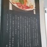 日本橋の紙なべ 元祖紙やきホルモサ - 紙やき ホルモサの由来(18-12)