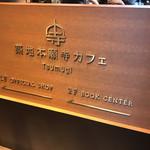 築地本願寺カフェ Tsumugi - 店内