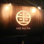 HOMURA 川越居酒屋ダイニング -