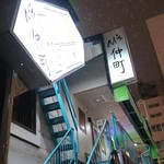 真夜中のバル - 雪降る札幌