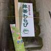 花かまくら - 料理写真: