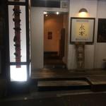 永秀 - 渋谷から歩いてもよい運動