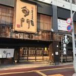 washokuizakayashummon -