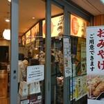 だるま - 店舗外観