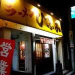 ラーメンひふみ - 店舗外観