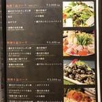 地産地鶏専門店 茂松 -