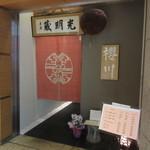櫻川 - 店頭