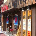 酒と肴と麺の店 田村屋 - ナツノタムラヤ/ヒヤシタムラヤ