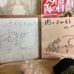 肉のさかもと - 南海キャンディーズとアキちゃん?