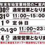 贅 福島鎌田店