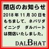 ダルバートダイニング - ドリンク写真:2018年11月30日をもちまして閉店いたしました。