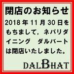 ネパリダイニング ダルバート - 2018年11月30日をもちまして閉店いたしました。