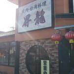 焼肉台湾料理 昇龍 - 18/11 外観