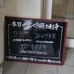 魚匠屋 - その他写真:今日の刺身食べ放題は「ワラサ、コショウ鯛、カツヲタタキ」
