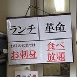 魚匠屋 - その他写真:ヤバーイ!お刺身食べ放題!