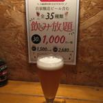 中野ビール工房 - 飲み放題30分は¥1000(税別)