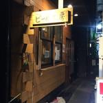 中野ビール工房 - 店舗外観2018年12月。 ちょっと奥まったところにあり、見つけづらいお店です。