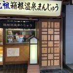 丸嶋本店 - 外観