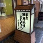 丸嶋本店 - 看板