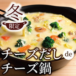 【冬限定お出汁】ほっこり チーズだし【チーズ鍋風に】
