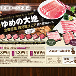 【期間限定】北海道産四元豚 ゆめの大地 食べ放題コース【ディナー】