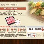【お気軽に楽しむコース】豚ロース 食べ放題コース【ディナー】