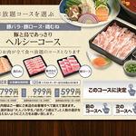【ヘルシーコース】豚・鶏 食べ放題コース【ディナー】選べるお肉は全3種類
