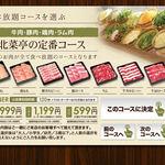 【北菜亭の定番コース】牛・ラム 食べ放題コース【ディナー】選べるお肉は全7種類