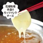 北海道産 花畑牧場 モッツァレラチーズしゃぶ(一人前・一皿6枚)