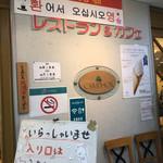 カンフォーラ - 店内入口
