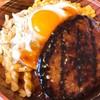ヤミーバーベキュー - 料理写真:ロコモコ