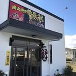炭火焼きハンバーグ&ステーキ アトム - 加古川市志方町投松にある、炭焼きハンバーグ&ステーキのお店です(2018.12.13)