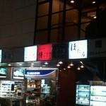 ショットバー サムライジェット - タバコ屋さんの2階、赤い看板が目印!