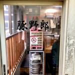 炭焼豚丼 豚野郎 - 3F店舗前