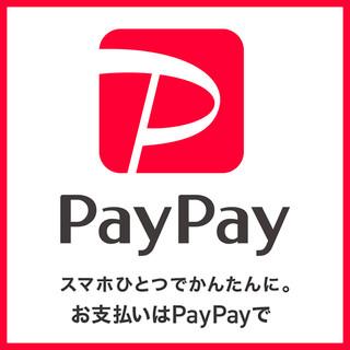 お会計時にはぜひ『PayPay』をご利用ください♪