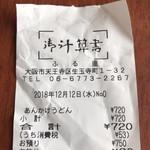 ふる里 - 食べログ掲載のお値段より安かったので、証拠として載せました♪