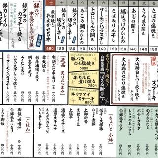 お魚マスター総店主直伝の新メニュー
