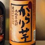 居間居酒屋 ハマヤマ - からり芋