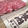 名産松阪肉 朝日屋