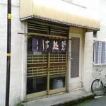 うどん高橋 - 店舗入口