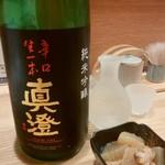 おばんざい屋 ふぅ - 【真澄 純米吟醸】650円と【お通し】