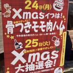 98380380 - 12/24・25はクリスマスイベント開催