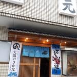 活魚料理の店 網元 -