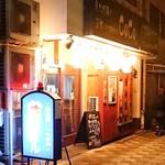 炭火焼鶏と釜飯のizakaya CoCo - 店舗外観