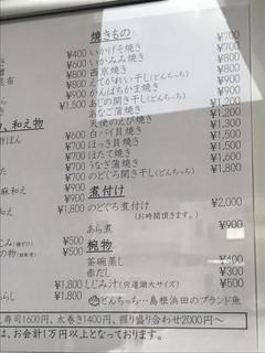 松江鮨 徳さん - メニュー