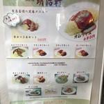 98385336 - 店頭メニュー
